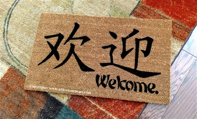 Welcome In Chinese Characters Custom Handpainted Welcome